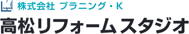 高松リフォームスタジオ 株式会社 プラニング・K