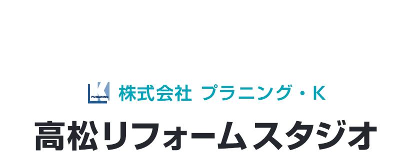 株式会社 プラニング・K